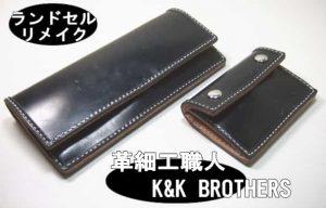 K&K BROTHERSの画像