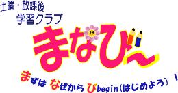 渋谷区 土曜日 授業