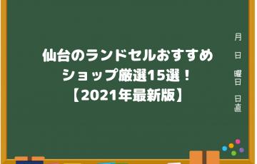 仙台のランドセルおすすめショップ厳選15選!ここに行けば、失敗しません!【2021年最新版】