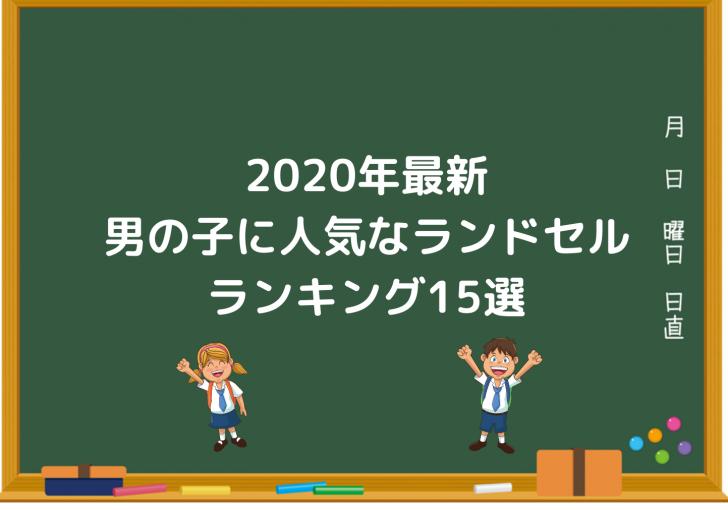男の子のランドセルランキング15選!選び方のコツも伝授【2021年1月最新版】