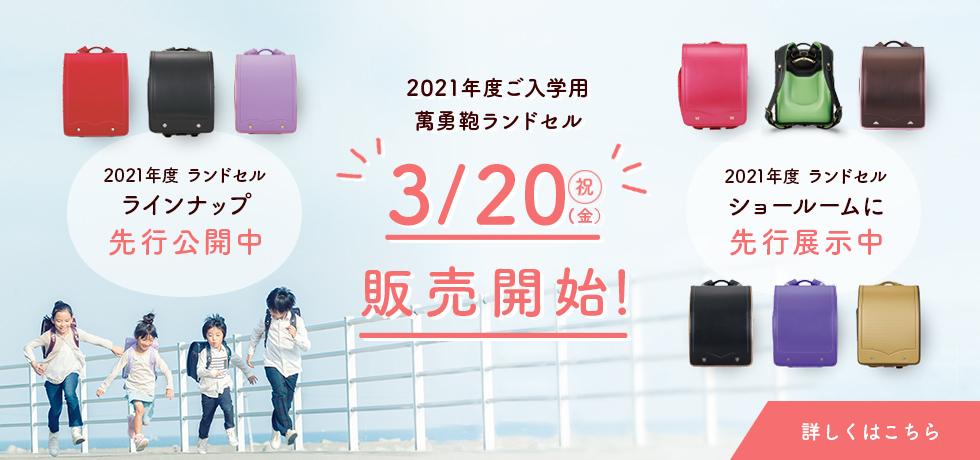 萬勇鞄のランドセルが販売開始(2020年)