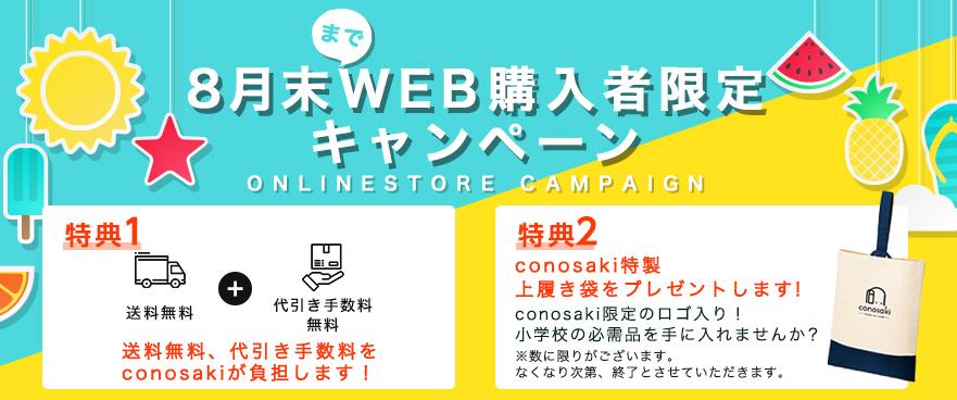 コノサキ ランドセル キャンペーン