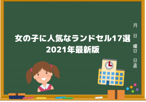 女の子のランドセル人気ランキング17選!【2021年3月最新版】
