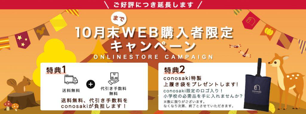 conosakiランドセルのキャンペーン