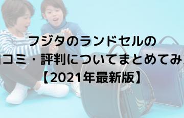 フジタのランドセルは完売?口コミや特徴をご紹介!【2021年最新版】