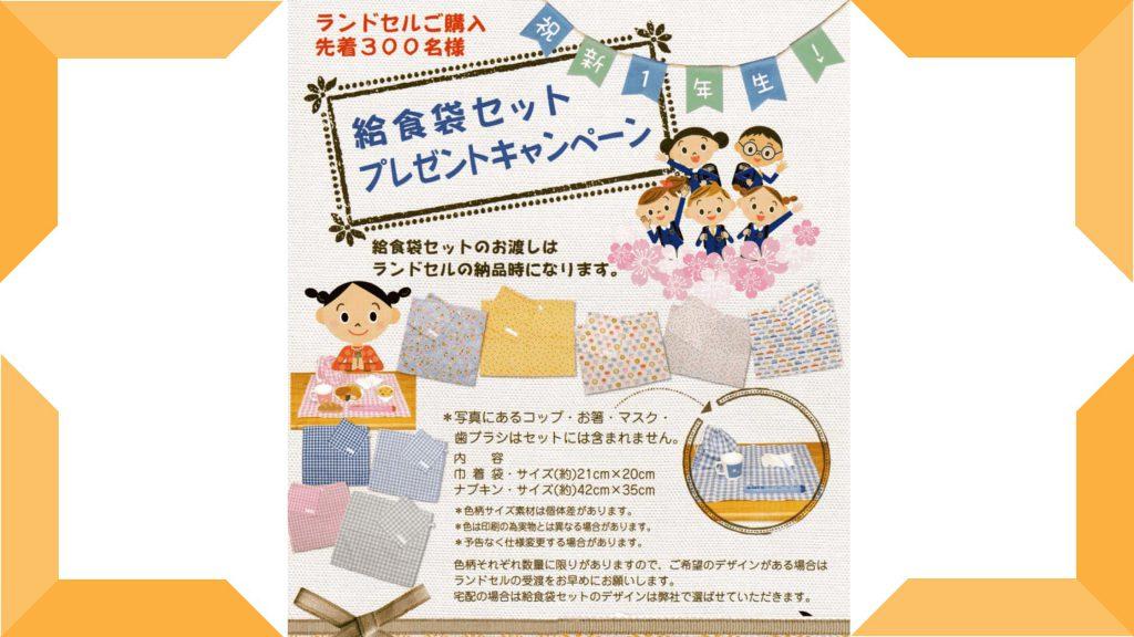 横山鞄ランドセルの特別キャンペーンで給食袋セットがもらえます