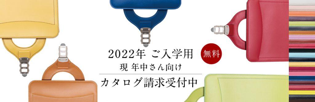 羽倉ランドセル2021