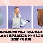 ANNASUI(アナスイ )ランドセルはすでに完売?リアルな口コミや特徴をご紹介!【2021年最新版】