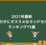 男の子のランドセルランキング15選!選び方のコツも伝授【2021年3月最新版】