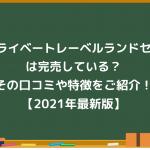 プライベートレーベルランドセル(2022年版)は完売?口コミや特徴をご紹介!【最新版】