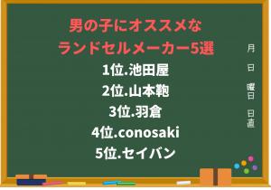 男の子に人気なランドセルランキング15選【2021年最新版】