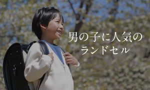 池田屋ランドセル男の子に人気なランドセル【2021年最新版】