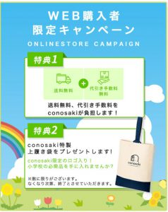 conosakiランドセル2022年度web購入者限定キャンペーン