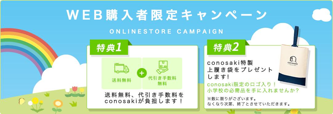 コノサキランドセル2022年度web購入者限定キャンペーン
